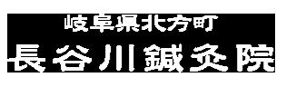 岐阜県北方町 長谷川鍼灸院