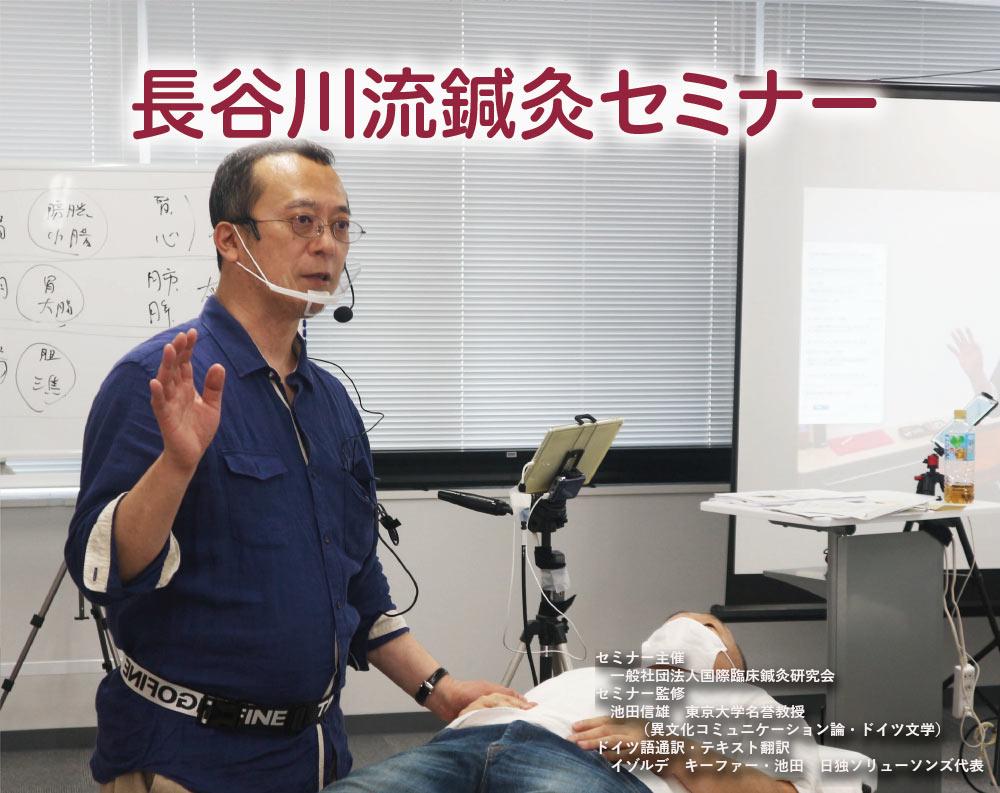 長谷川流鍼灸セミナーのご案内_メインsp