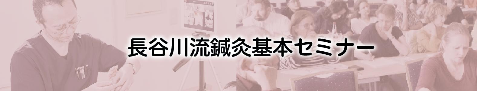 長谷川流鍼灸セミナーのご案内_メインPC